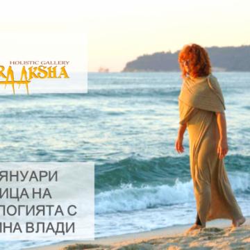 Седмица на НОМЕРОЛОГИЯТА с Валентина Влади: 20 – 26 януари
