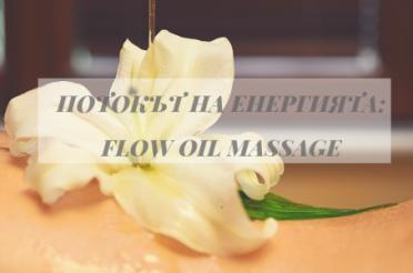 Flow oil massage – Потокът на енергията