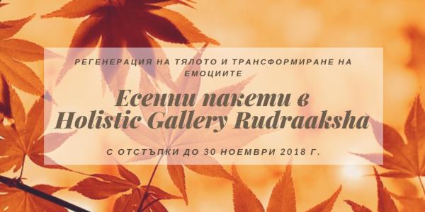 Есенни промоционални пакети в Holistic Gallery Rudraaksha