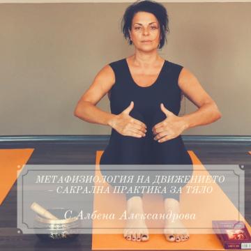Метафизиология на движението – сакрална практика за тяло