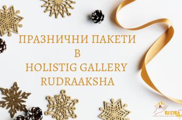 Коледа в Holistic Gallery Rudraaksha