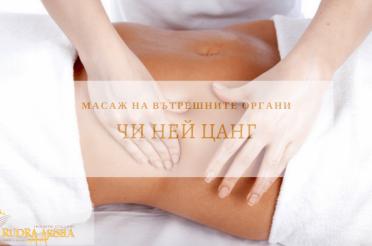Чи ней цанг – масаж на вътрешните органи