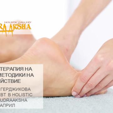 """Валентина Герджикова: гост-терапевт с метода """"Рефлексотерапия на стъпала, методики на въздействие"""""""