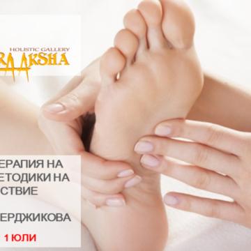 """На 30 юни и 01 юли Валентина Герджикова отново в Рудраакша с метода """"Рефлексотерапия на стъпала, методики на въздействие"""""""