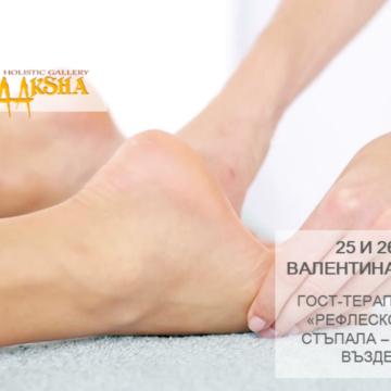 """На 25 и 26 август Валентина Герджикова ни гостува с метода """"Рефлексотерапия на стъпала, методики на въздействие"""""""