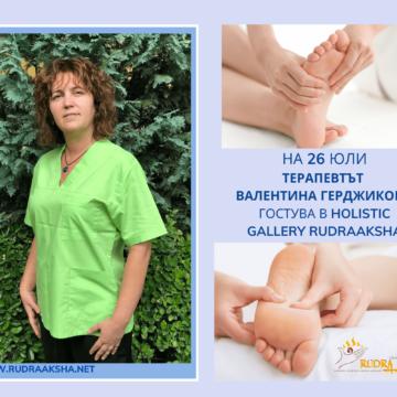"""На 26 юли Валентина в Рудраакша с метода """"Рефлексотерапия на стъпала, методики на въздействие"""""""