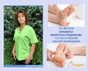 """Валентина в Рудраакша с метода """"Рефлексотерапия на стъпала, методики на въздействие"""""""