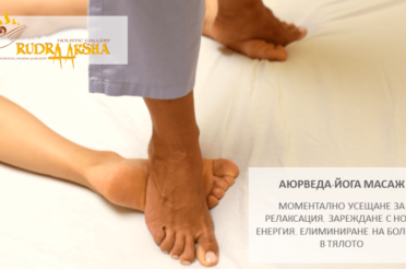 AYURVEDA – YOGA MASSAGE
