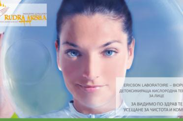 Детоксикираща кислородна терапия за лице – BIOPURE – ERICSON LABORATOIRE